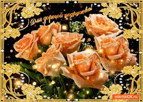 Открытка для дорогой подружки нежные розы