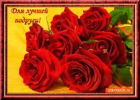 Картинка для лучшей подруги букет роз