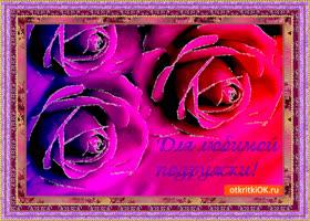 Открытка для любимой подружки цветы