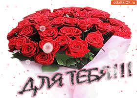 Картинка для тебя букет красивых роз от меня