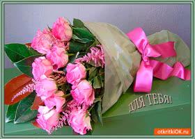 Открытка для тебя букет нежных роз от меня