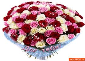 Открытка для тебя букет роз от меня