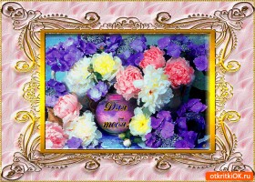 Открытка для тебя букет весеннего аромата