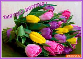 Открытка для тебя дорогая моя тюльпаны