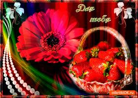 Открытка для тебя клубника и цветок