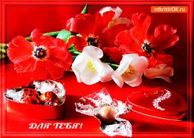 Картинка для тебя конфеты и цветы
