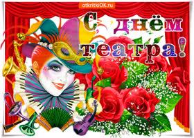 Картинка для тебя красивая открытка в день театра
