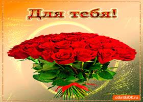 Открытка для тебя необычный букет красных роз