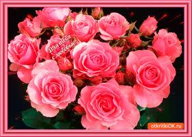 Картинка для тебя с любовью розовый букетик