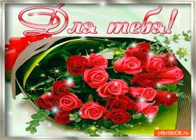 Открытка для тебя волшебный букет из красных роз
