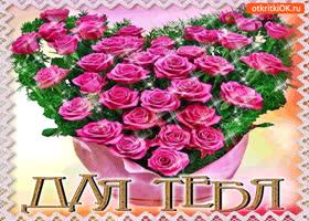 Картинка для тебя волшебный букетик роз!
