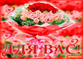 Картинка для вас большой букетик роз