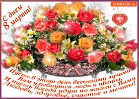Открытка для вас дорогие женщины, поздравление с 8 марта