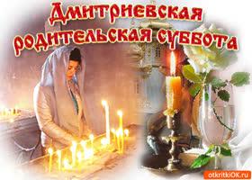 Открытка дмитриевская родительская суббота