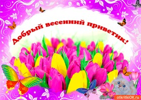 Открытка добрый весенний приветик