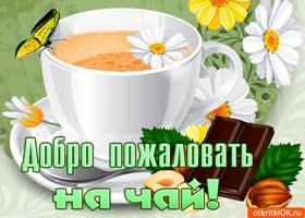 Открытка доброе утро и добро пожаловать на чай