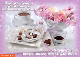 Открытка доброе утро радость и нежность моя