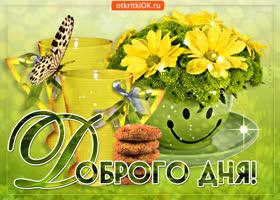 Открытка доброго дня и счастливого настроения