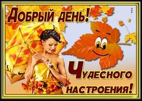 Открытка доброго осеннего дня