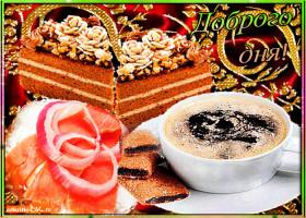 Открытка доброго сладкого дня