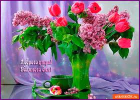 Открытка доброго утра и удачного дня