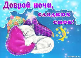 Картинка доброй ночи и сладких снов всем моим друзьям