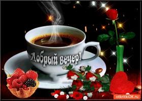 Открытка добрый вечер! вечерний кофе для тебя