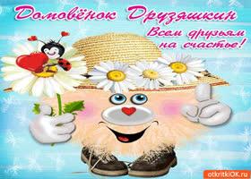Картинка домовёнок друзяшкин! всем друзьям на счастье