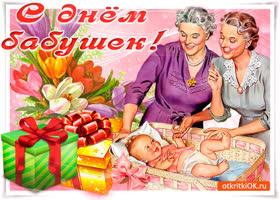 Открытка дорогая бабушка, с праздником тебя