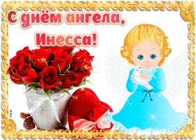 Картинка дорогая инесса, с днём ангела