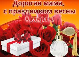 Картинка дорогая мама, с праздником весны 8 марта