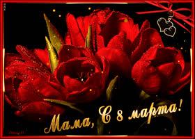 Картинка дорогая моя мама, с праздником 8 марта тебя