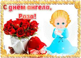 Картинка дорогая роза, с днём ангела