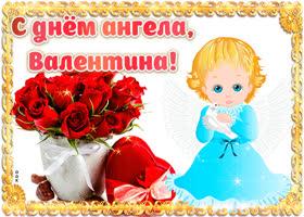 Картинка дорогая валентина, с днём ангела