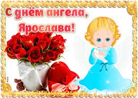 Картинка дорогая ярослава, с днём ангела