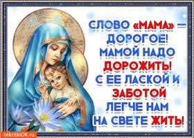 Открытка дорогие мамочки с праздником