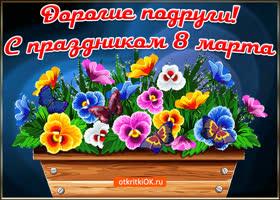 Картинка дорогие подруги с 8 марта