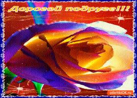 Картинка дорогой подруге виртуальный цветочек