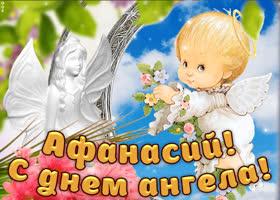 Картинка дорогой афанасий, с днём ангела