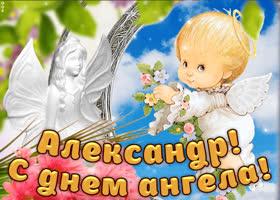 Картинка дорогой александр, с днём ангела