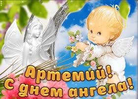 Картинка дорогой артемий, с днём ангела