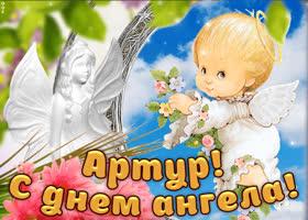 Картинка дорогой артур, с днём ангела