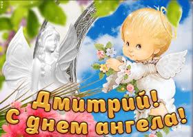 Картинка дорогой дмитрий, с днём ангела