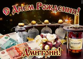 Открытка дорогой дмитрий, с днём рождения