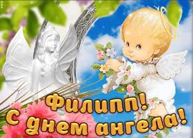 Открытка дорогой филип, с днём ангела