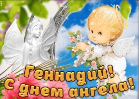 Картинка дорогой геннадий, с днём ангела