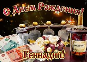Открытка дорогой геннадий, с днём рождения