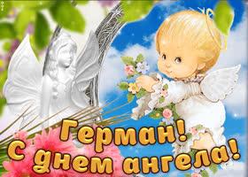 Картинка дорогой герман, с днём ангела
