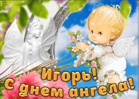 Открытка дорогой игорь, с днём ангела