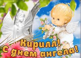 Открытка дорогой кирилл, с днём ангела